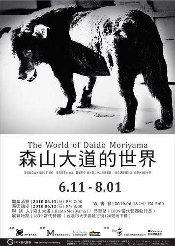 森山大道的世界 攝影展 The World of Daido Moriyama