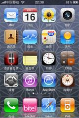 替换资源,伪装iOS4