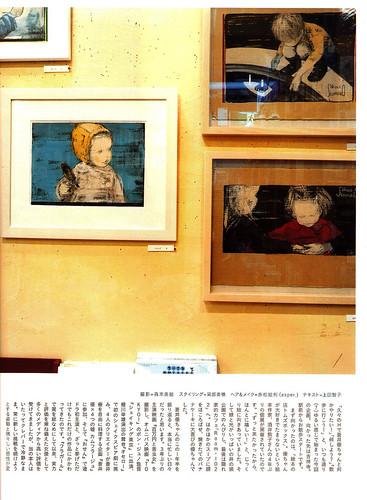 H (エイチ Vol.100) P.46