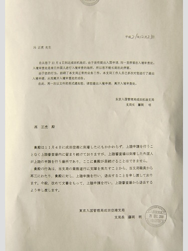 fzhenghu 拍攝的 冯正虎向中国政府转呈12月23日的日本官方文件(总第21份)。