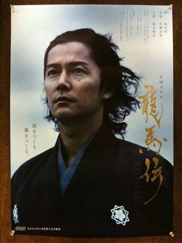 注意!?龍馬伝のポスターはNHKからの貸し出しで、シリアルナンバー入り。