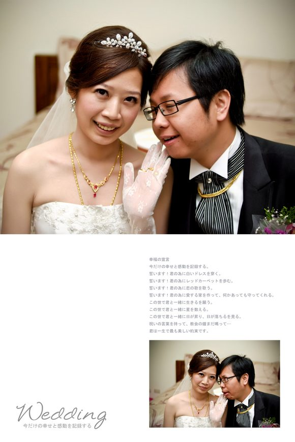 婚禮記錄_22