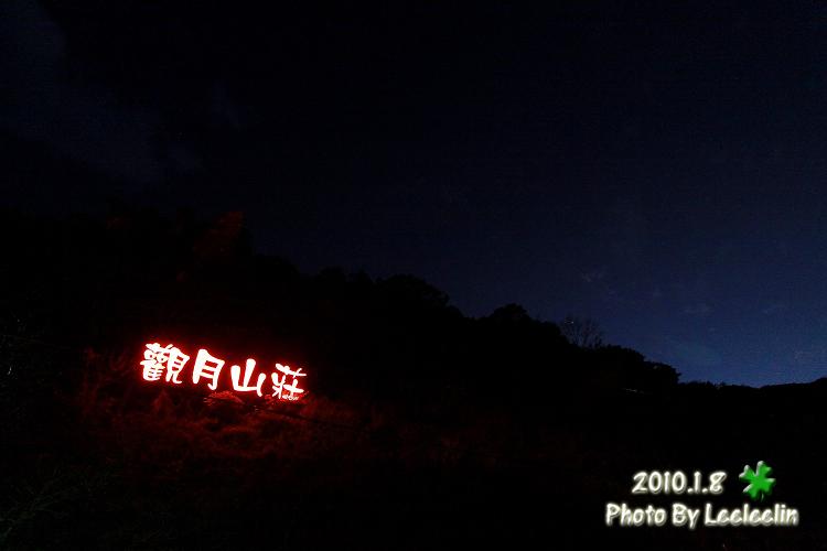 廬山民宿|觀月溫泉山莊