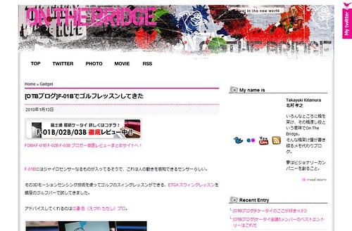 [OTBブログ]F-01Bでゴルフレッスンしてきた - On The Bridge_1264757417612