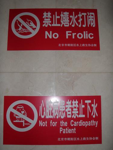 No Frolic