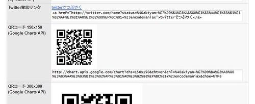 エンコードマニアックスにTwitter発言リンク作成機能など追加しました