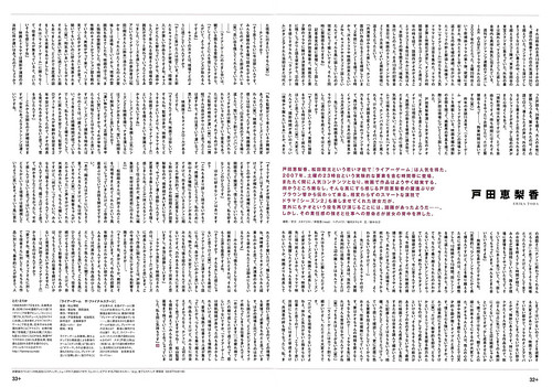 +act 2010/03 p.32-33