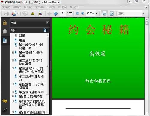 泡妞必备宝典:《约会秘籍》高级版(PDF格式)下载 | 爱软客