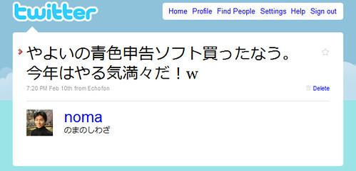 twitter.com_noma_status_8896282968