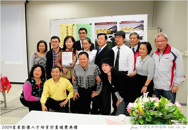2009客家影像人才培育計畫頒獎典禮
