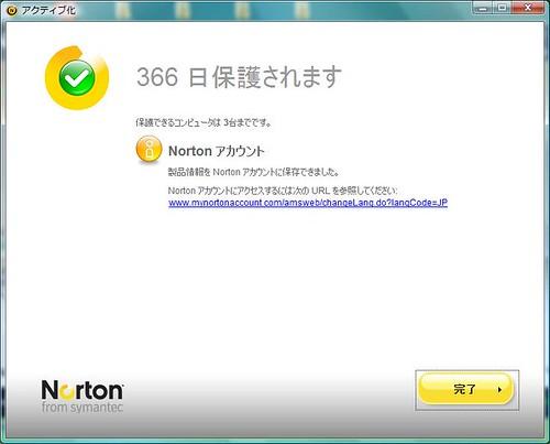 ノートン360 v4.0 10