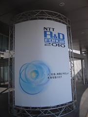 NTT R&Dフォーラム2010