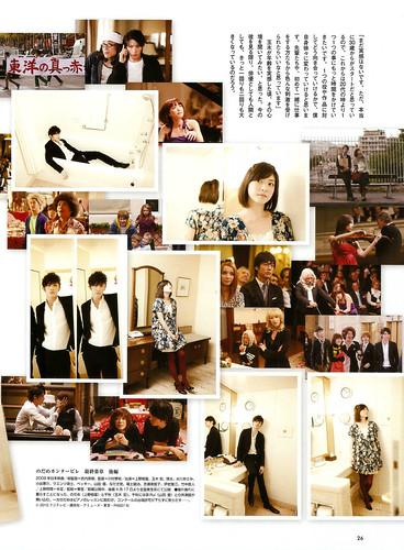 FLIX (2010/04) P.26