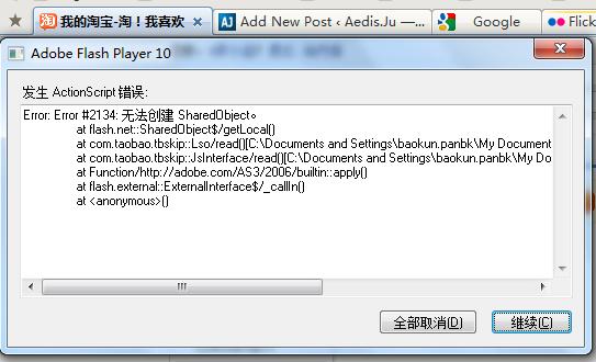 taobao_fp_error_1