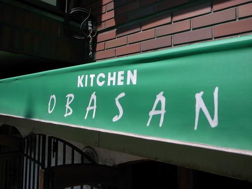 キッチンオバサン オムライス部