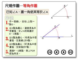 尺規作圖之等角作圖