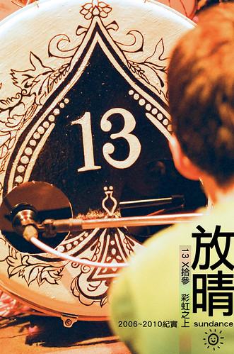 彩虹之上 拾參樂團攝影紀實 (large size)