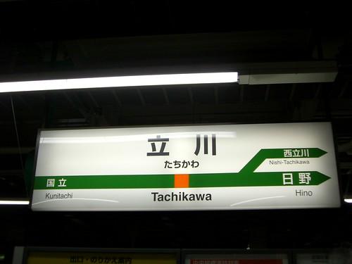 立川駅/Tachikawa Station
