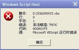 windows-acript-host.jpg