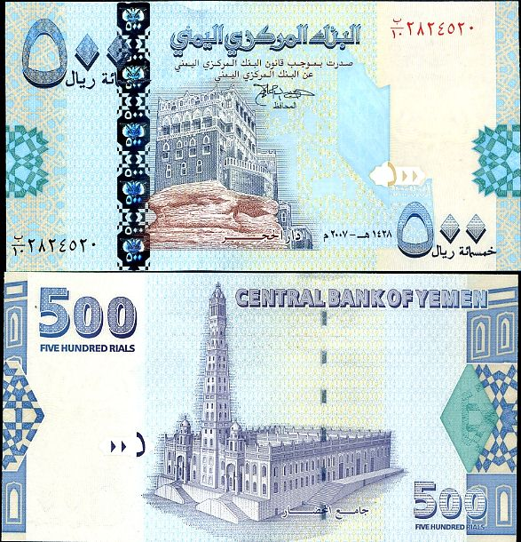 *500 Rialov Jemenská Arabská Republika 2007