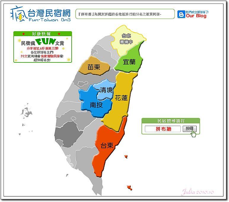 FUN TAIWAN~ (9)