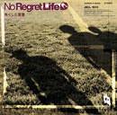 ongaku-heiya » No Regret Life