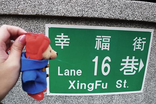 2010/01/22 Day 64 在找到幸福之前 還要走多久?