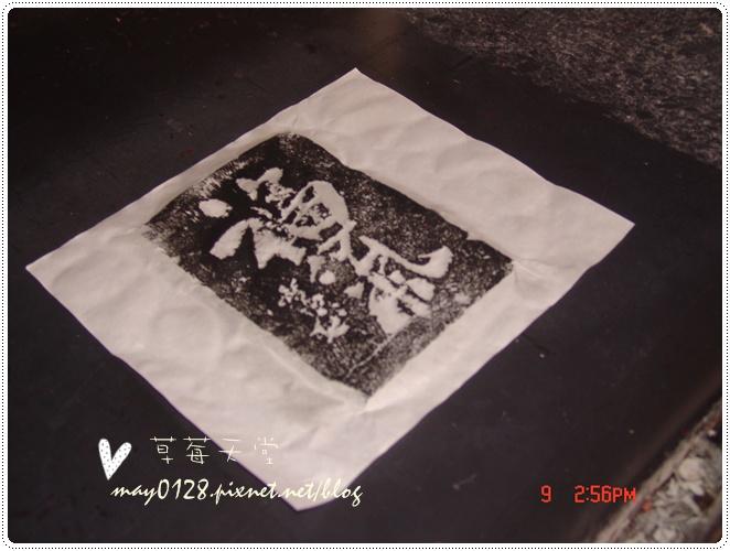 2010.01.09-35廣興紙寮