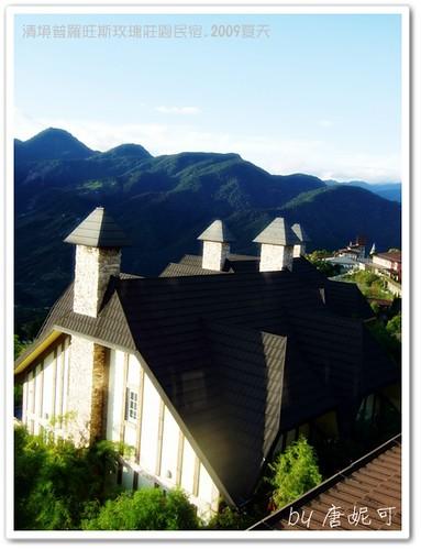 唐妮可☆吃喝玩樂過生活 拍攝的 20090801_清境普羅旺斯玫瑰莊園民宿93。