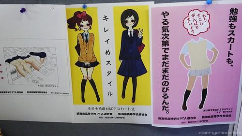 日本女學生裙子