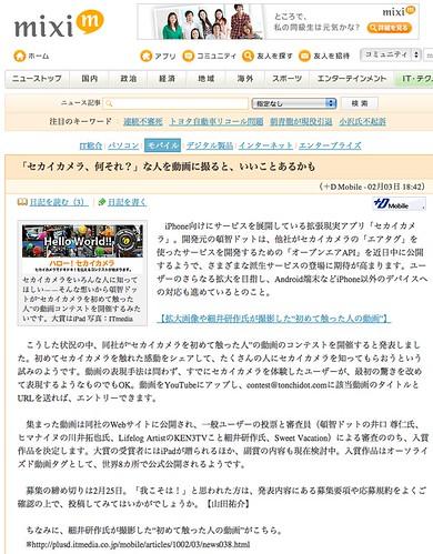 mixi_KEN3TVセカイカメラブログ
