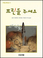 cover_world_frindle_kor