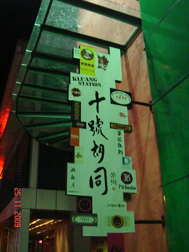 DSC02078 Hutong 10 signboard