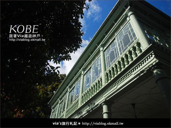 【via關西冬遊記】神戶北野異人館~萌黃之館3