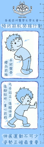 AMSAHK Occupational Health Campaign 2008 Bookmark 1