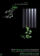 Freedom Spring (sabzphoto) Tags: green poster friend an ahmadi پوستر سبز دوست ahmadinejad احمدی نژاد iranelection nejad greenfriend postersofprotest دوستسبز