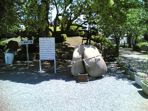 The Yin-Yang stone
