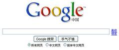 googlechina-01 (by 異塵行者)