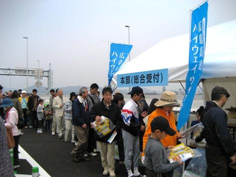 広島高速 開通イベント ハイウェイウォーク9