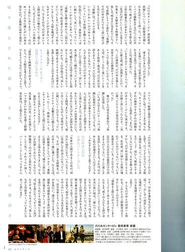 Pict-Up (2010/06) P.31