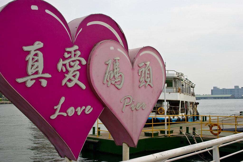 高雄景點(一)~~真愛碼頭