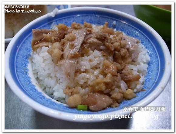 金門魯肉飯R0012823