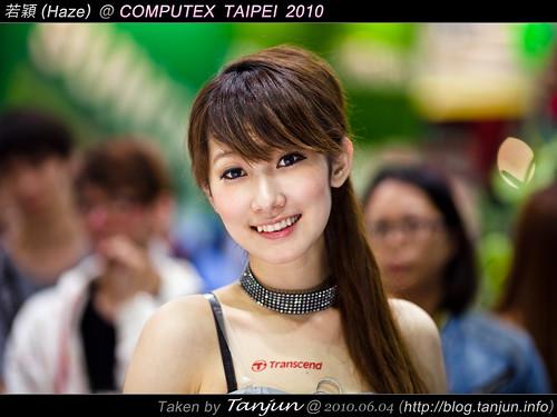 若穎(Haze) @ COMPUTEX TAIPEI 2010