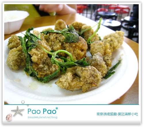 南寮漁港餐廳-葉記海鮮小吃(酥炸蚵仔酥)