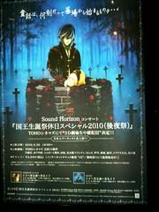 国王生誕祭休日スペシャル2010(後夜祭) 3D生中継
