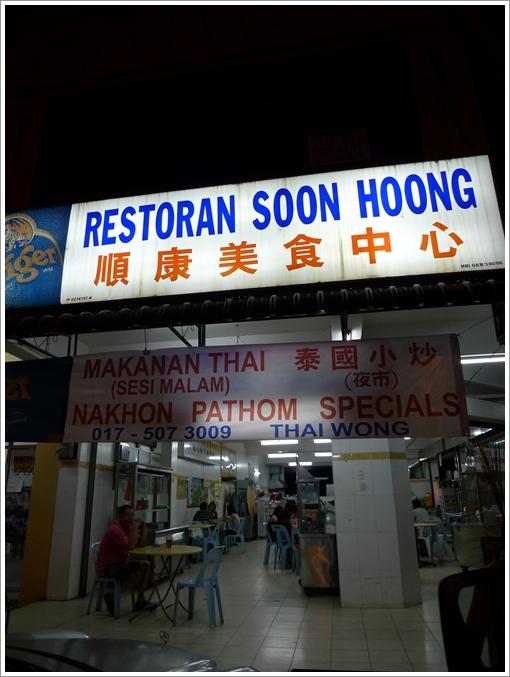 Nakhon Pathom Special @ Soon Hoong Restaurant