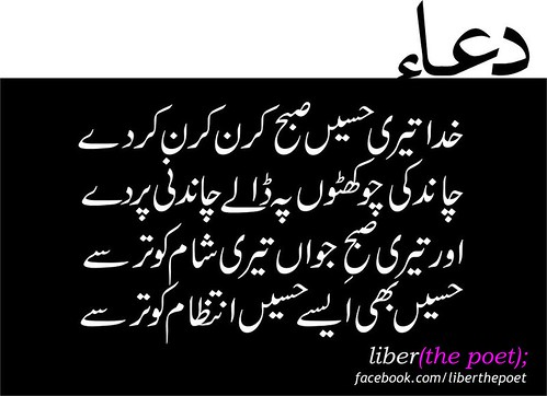 View Full Size | More cool urdu poetry images teachpk let s teach ...