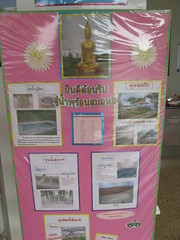Postering? (Seasoaking in Thailand) Tags: thailand thani hotspring uthai