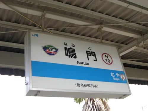 鳴門駅/Naruto Station