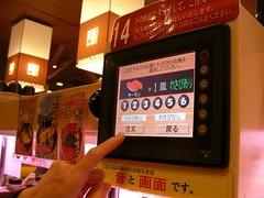 電腦點餐的迴轉壽司店